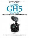 パナソニックGH5ムービー 完全攻略ガイドブック 【電子有】