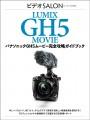 パナソニックGH5ムービー 完全攻略ガイドブック