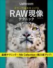 Lightroom カラー作品を仕上げるRAW現像テクニック【電子有】