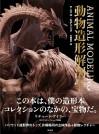 ANIMAL MODELING アニマル・モデリング 動物造形解剖学
