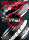 マウントアダプター解体新書【電子有】