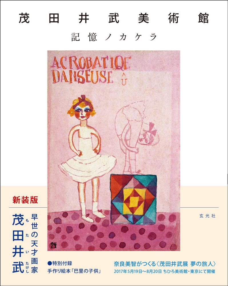 茂田井武の画像 p1_39