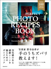 PERFECT PHOTO RECIPES BOOK(パーフェクト・フォトレシピブック)【電子有】