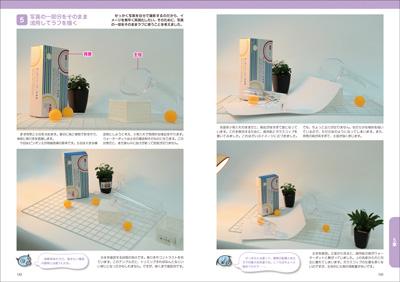 P113-127_kouzu_ch5-6