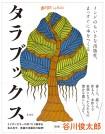 タラブックス インドのちいさな出版社、まっすぐに本をつくる