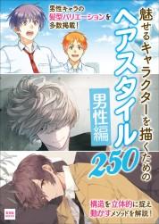 魅せるキャラクターを描くための ヘアスタイル250-男性編-