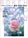 BOKEH PHOTO FAN (ボケ・フォト・ファン)【電子有】
