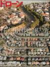 ドローン鳥瞰写真集 住宅街・団地・商店街