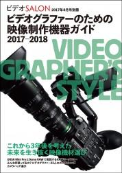 ビデオグラファーのための映像制作機器ガイド2017-2018【電子有】