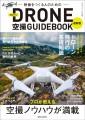 最新版ドローン空撮GUIDEBOOK【電子有】