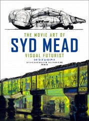 シド・ミード ムービーアート THE MOVIE ART OF SYD MEAD