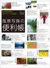 風景写真の便利帳【電子有】