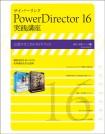 PowerDirector 16 実践講座【電子有】