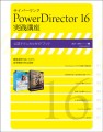 PowerDirector 16 実践講座