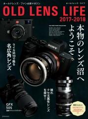 オールドレンズ・ライフ 2017-2018【電子有】