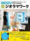 MOZU 超絶精密ジオラマワーク【電子有】