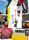 町撮りアート写真ブック【電子有】