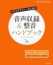 ビデオグラファーのための 音声収録&整音ハンドブック【電子有】