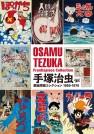 手塚治虫扉絵原画コレクション1950-1970