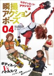 瞬撮アクションポーズ 04 ヒロインスーツ・アクション編