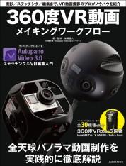 360度VR動画メイキングワークフロー【電子有】