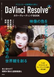 DaVinci Resolve カラーグレーディングBOOK【電子有】