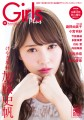 Girls Plus vol.3(CM NOW 2018年4月号別冊)