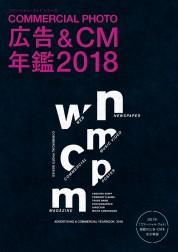 広告&CM年鑑2018