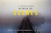 ハリウッド映画の実例に学ぶ映画制作論 BETWEEN THE SCENES