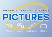 写真・映像・イラストと出合うウェブマガジン