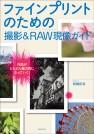 ファインプリントのための撮影&RAW現像ガイド【電子有】