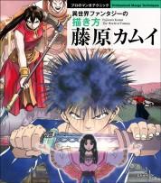 藤原カムイ 異世界ファンタジーの描き方