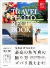 TRAVEL PHOTO RECIPES BOOK(トラベル・フォトレシピブック)【電子有】