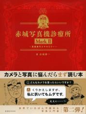 赤城写真機診療所 MarkII【電子有】