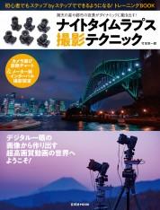 ナイトタイムラプス撮影テクニック【電子有】