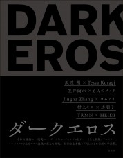 DARK EROS (ダークエロス)