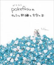 pokefasuのキャラと刺繍と文字の本