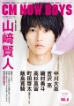 CM NOW BOYS VOL.8 (CM NOW 2018年9月号別冊)