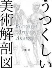 うつくしい美術解剖図【電子有】