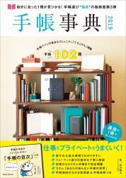 手帳事典2019【電子有】