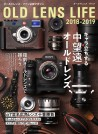 オールドレンズ・ライフ 2018-2019【電子有】