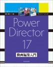 サイバーリンク Power Director 17 動画編集入門【電子有】