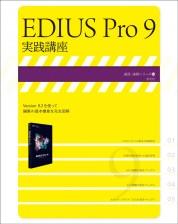 EDIUS Pro 9 実践講座【電子有】