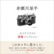 赤瀬川原平 カメライラスト原画コレクション