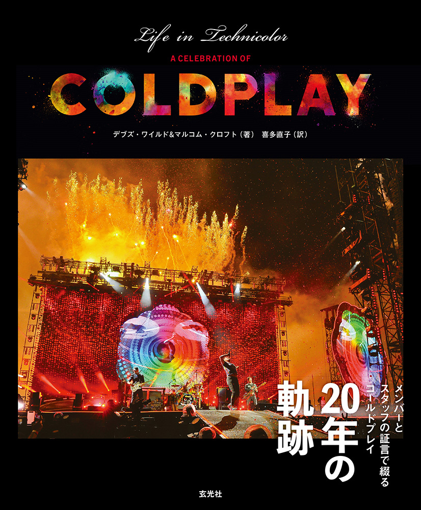 coldplay life in technicolor 書籍 ムック 玄光社