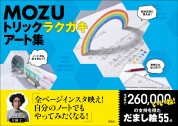 MOZU トリックラクガキアート集【電子有】