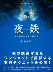 夜鉄【電子有】
