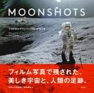 MOONSHOTS 宇宙探査50年をとらえた奇跡の記録写真