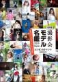 撮影会モデル名鑑2019-2020 ~#ニッポンのポートレート~