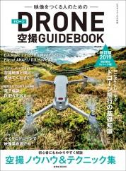 ドローン空撮GUIDEBOOK 改訂版2019年【電子有】